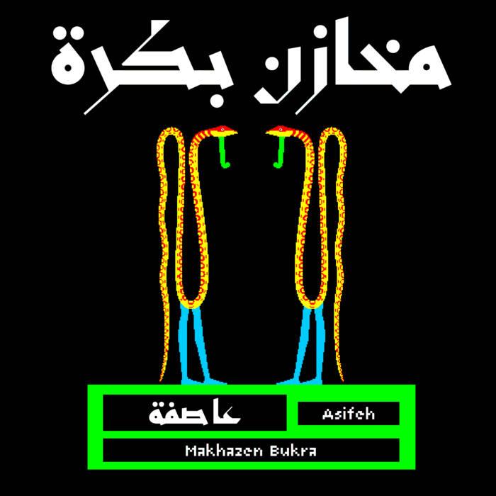 Asifeh - Makhazen Bukra - مخازن بكرة (LP)
